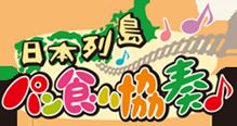 日本列島パン食い協奏♪