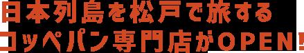 日本列島を松戸で旅するコッペパン専門店がOPEN!